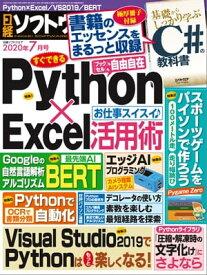 日経ソフトウエア 2020年7月号 [雑誌]【電子書籍】