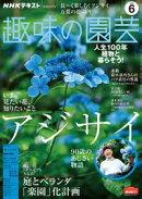 NHK 趣味の園芸 2020年6月号[雑誌]