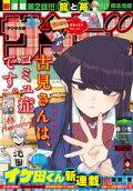 週刊少年サンデー 2020年26号(2020年5月27日発売)