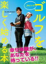 これだけ! ゴルフを楽しく始める本(池田書店)【電子書籍】