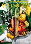 NHK 趣味の園芸 やさいの時間 2020年6月・7月号[雑誌]