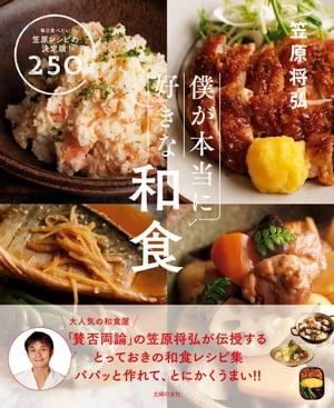 僕が本当に好きな和食【電子書籍】[ 笠原 将弘 ]