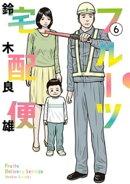 フルーツ宅配便〜私がデリヘル嬢である理由〜(6)