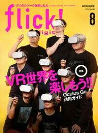 flick! Digital 2018年8月号 vol.82【電子書籍】