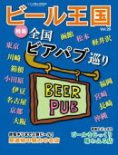 ビール王国 Vol.26 2020年 5月号