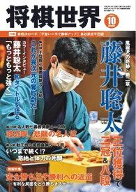 将棋世界(日本将棋連盟発行) 2020年10月号【電子書籍】
