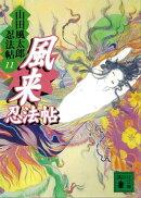 風来忍法帖 山田風太郎忍法帖(11)