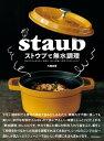 ストウブで無水調理食材の水分を使う新しい調理法 旨みが凝縮した野菜・肉・魚介のおかず【電子書籍】[ 大橋由香 ]