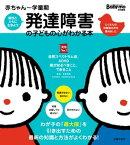 赤ちゃん〜学童期 発達障害の子どもの心がわかる本