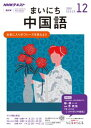 NHKラジオ まいにち中国語 2019年12月号[雑誌]【電子書籍】