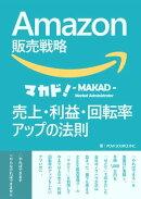 Amazon販売戦略