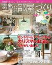 素敵な部屋づくり 2014年12月号(冬号)【電子書籍】