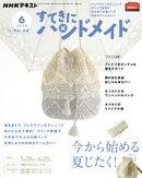 NHK すてきにハンドメイド 2020年6月号[雑誌]