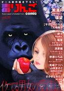 毒りんごcomic 30