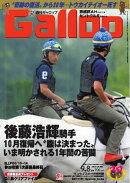週刊Gallop 2013年9月8日号
