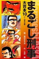 まるごし刑事 大合本 10