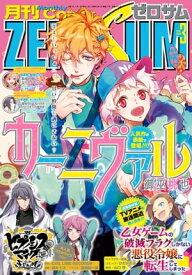 Comic ZERO-SUM (コミック ゼロサム) 2020年3月号【電子書籍】[ 御巫桃也 ]