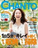 【たっぷりお試し版】CHANTO 2014年 08月号