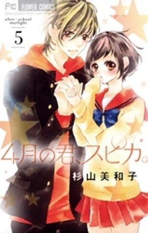 4月の君、スピカ。(5)【電子書籍】[ 杉山美和子 ]
