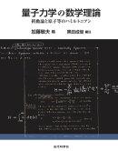 量子力学の数学理論