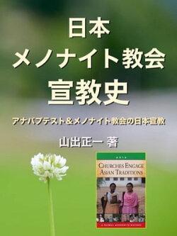 日本メノナイト教会宣教史