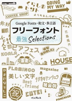 Google Fonts・和文・多言語 フリーフォント最強Selections【電子書籍】[ インプレス編集部 ]