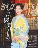 きものSalon 2018-19 秋冬号 [雑誌]