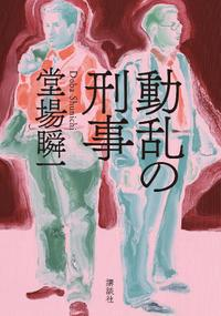 動乱の刑事【電子書籍】[ 堂場瞬一 ]