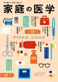 家庭の医学【電子書籍】