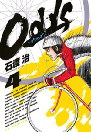 Odds(4)【電子書籍】[ 石渡治 ]