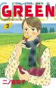 GREEN2巻【電子書籍】[ 二ノ宮知子 ]