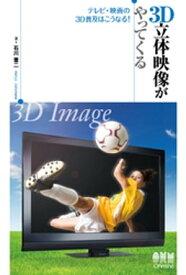 3D立体映像がやってくる ーテレビ・映画の3D普及はこうなる!ー【電子書籍】[ 石川憲二 ]