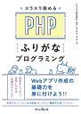 スラスラ読める PHPふりがなプログラミング【電子書籍】[ ピクシブ株式会社 ]