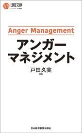 アンガーマネジメント【電子書籍】[ 戸田久実 ]