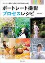 ポートレート撮影プロセスレシピ【電子書籍】[ 萩原和幸 ]