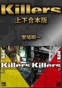 Killers 上下合本版【電子書籍】[ 堂場瞬一 ]