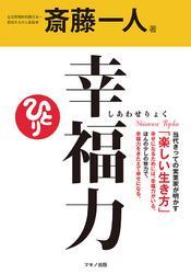 幸福力【電子書籍】[ 斎藤一人 ]