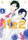 11221巻【電子書籍】[ 渡辺ペコ ]