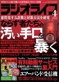 ラジオライフ2020年 4月号【電子書籍】[ ラジオライフ編集部 ]