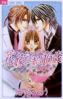 花嫁さまは16歳(2)