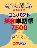 コンパクト英和単語帳 7500 (Compact English-Japanese Word Lists)