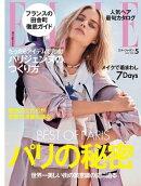 ELLE Japon 2018年5月号