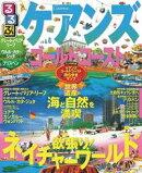 るるぶケアンズ ゴールドコースト(2017年版)