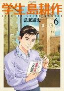 学生 島耕作(6)