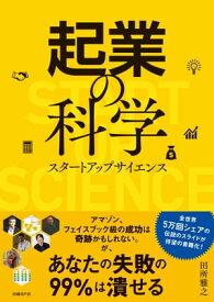 起業の科学スタートアップサイエンス【電子書籍】[ 田所 雅之 ]