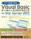 アプリ作成で学ぶ Visual Basic データベースプログラミング for SQL Server 2012【電子書籍】[ 横山達大 ]