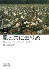 風と共に去りぬ (二)【電子書籍】[ マーガレット・ミッチェル ]