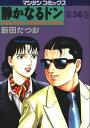 静かなるドン(36)【電子書籍】[ 新田たつお ]