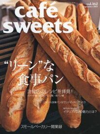caf?-sweets(カフェ・スイーツ) 162号162号【電子書籍】