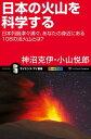 日本の火山を科学する日本列島津々浦々、あなたの身近にある108の活火山とは?【電子書籍】[ 神沼 克伊 ]